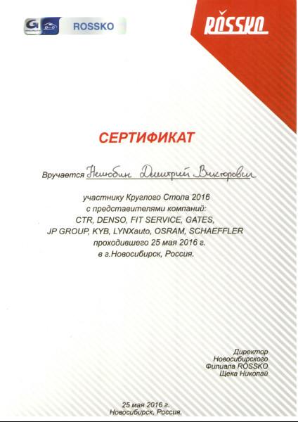 Сертификат Росско