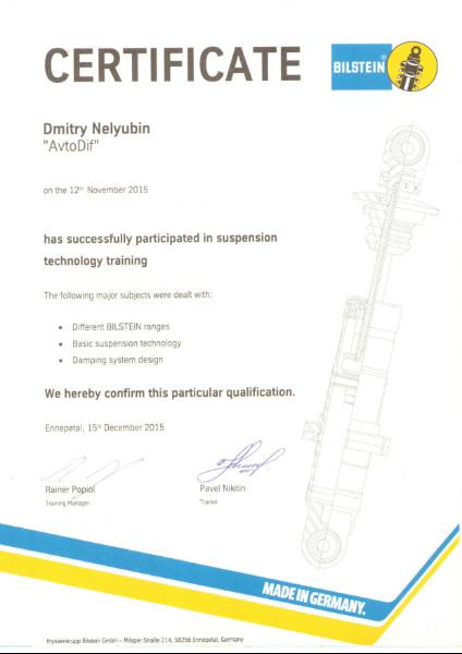 Сертификат Bilstein